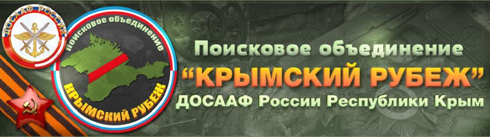 Крымский рубеж