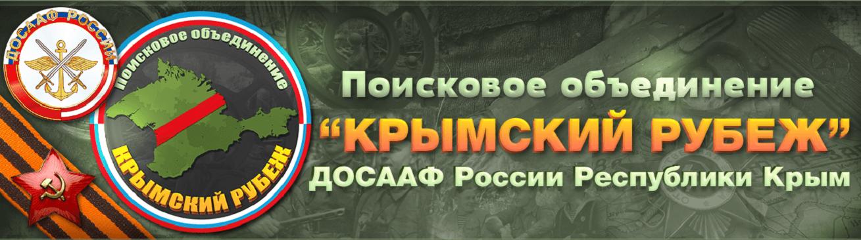 Поисковое объединение «Крымский Рубеж»