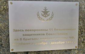 """ВПО """"Гранит"""" установил памятную табличку в с. Айвовое"""